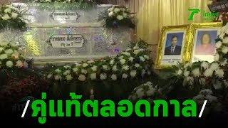 สามี-ภรรยาตายลูกหลานจัดงานศพคู่-19-08-62-ข่าวเที่ยงไทยรัฐ
