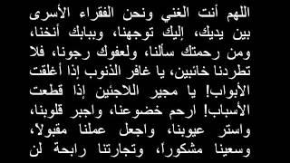 Duaa Completion of Quran Abdullah Al-Matrood.