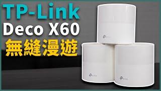不用切換、就讓家裡每個角落都能連上Wifi!| TP-Link Deco X60 WiFi6 分享器 | 熊掌開箱子