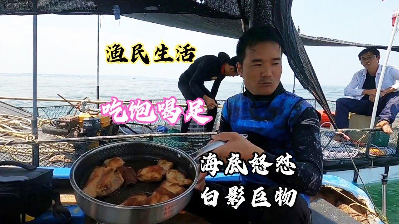 海上大餐吃飽喝足,潛伏海底遭遇5條巨物,大場面抓捕行動! 【探海漁人】