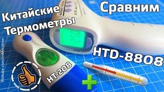 видео Бесконтактный термометр для детей: отзывы