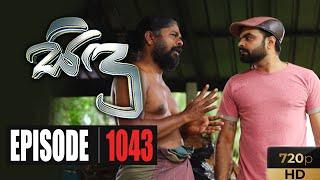 Sidu | Episode 1043 11th August 2020 Thumbnail