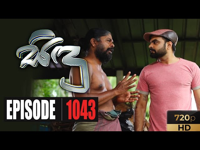 Sidu | Episode 1043 11th August 2020