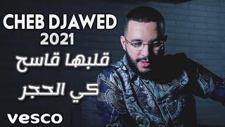 CHEB DJAWED 2021 -قلبها قاسح كي لحجر Galbha 9asah ki lhjar © Exclusive Live