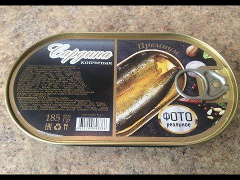 Обзор Рыбные Консервы Сардина Копченая Премиум Вкусная Консерва