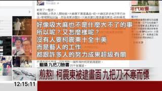 柯震東爆出吸毒事件,震驚演藝圈,導演九把刀,在臉書留言說,一秒鐘都...