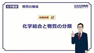 【化学基礎】 物質の構成43 結合と物質の分類 (8分)
