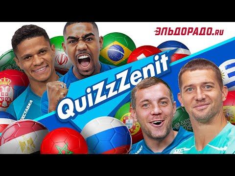 QuiZzZenit #2: Дзюба и Кержаков против Малкома и Сантоса // РЕВАНШ