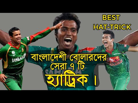 ক্রিকেট ইতিহাসে বাংলাদেশী টাইগারদের দুর্দান্ত ৭ টি হ্যাট্রিক। Hat-trick of BD Tigers in cricket