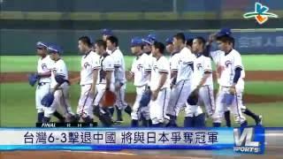 9/3 台灣6-3擊退中國 將與日本爭奪冠軍金盃