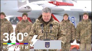 Порошенко назвал инцидент в Керченском проливе войной