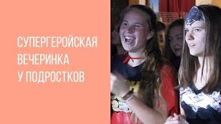 видео Аниматор Молодежная Вечеринка на детский праздник, день рождения ребенка в Нижневартовске