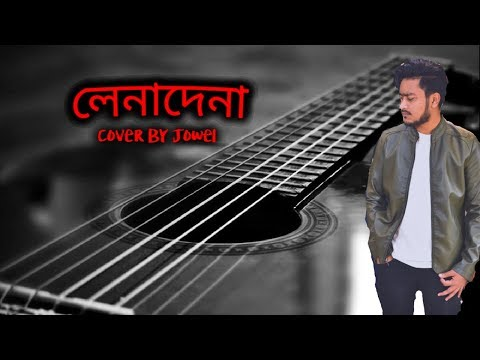 new-bangla-cover-song-2019-|-লেনদেনা-|-lenadena---cover-by-jowel-|-smaz-vai