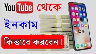 কিভাবে ইউটিউবে টাকা ইনকাম করবেন। How To Earn Money From YouTube in Bangla
