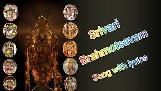 Srivari Brahmotsavam special Song with lyrics