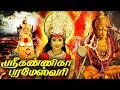 Sri Kanniga Parameswari Tamil Divotional HD Movie | Tamil Super Hit Amman Movie |Meena,Sarathbabu