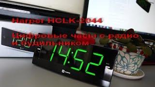 Harper HCLK-2044. Цифровые часы с радио и будильником