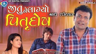 Jitu Ne Laagyo Pitrudosh    Jitu Mangu    Dhiren Randheja Comedy    2021