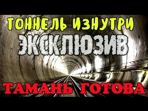 Крымский мост(16.09.2019)ЭКСКЛЮЗИВ ТОННЕЛЬ
