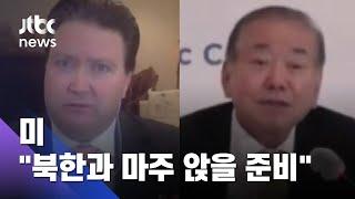 """미 국무부 """"언제든 북한과 마주 앉을 준비&q…"""