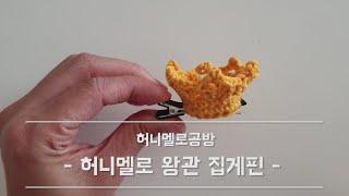 [허니멜로공방] 왕관핀 / 코바늘 왕관도안 / 왕관 헤…