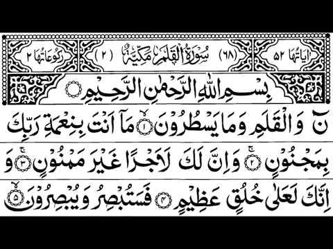 Surah Al-Qalam Full II By Sheikh Shuraim With Arabic Text (HD)