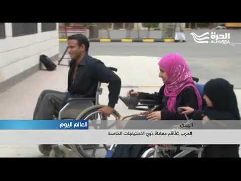 الحرب في اليمن تفاقم معاناة ذوي الاحتياجات الخاصة  - 19:21-2018 / 7 / 11