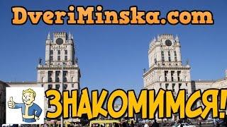 Купить двери в Минске у компании DveriMinska.com!(, 2016-08-02T07:56:34.000Z)