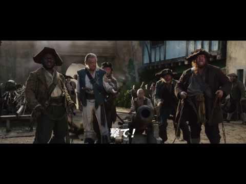 『パイレーツ・オブ・カリビアン/最後の海賊』本予告映像