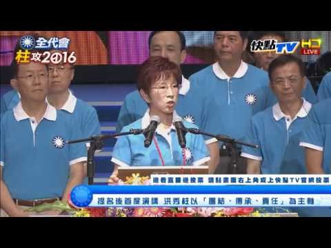 【全程】國黨全代會通過洪秀柱參選2016年總統大選