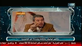 #تك_توك| شاهد تعليق د.محمد الجندى على كلام توفيق عكاشة عن النت والماسونية!