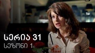 ჩემი ცოლის დაქალები - სერია 31 (სეზონი 1)