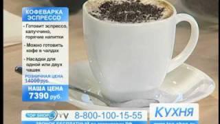 ТОПШОП ТВ - Кофеварка эспрессо.mpg