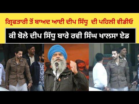 Ravi Singh Khalsa aid About Deep Sidhu | Deep Sidhu today Viral Video | Red Fort | Farmer Protest