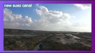 أرشيف قناة السويس الجديدة : الحفر فى 18ديسمبر 2014
