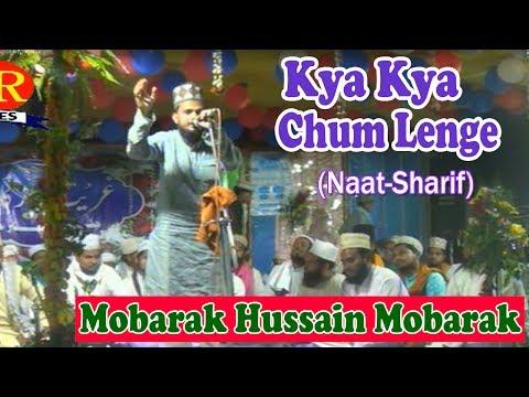 क्या क्या चुम लेंगें ☪☪ Mobarak Hussain ☪☪ Latest Urdu Naat Sharif HD New Video