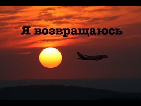Возвращение из иммиграции. Ответ на комментарий эмигранта вернувшегося из Канады домой в Россию.