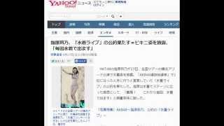 HKT48の指原莉乃が27日、全国ツアーの横浜アリーナ公演で水着姿を披露。「AKB48選抜総選挙」で1位になったときに行うと宣言していた「水着ライブ」の公約を果たした。