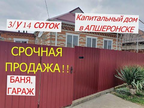 Капитальный дом в АПШЕРОНСКЕ Краснодарский край/Общая площадь 67 кв.м./ земельный участок 14 соток/