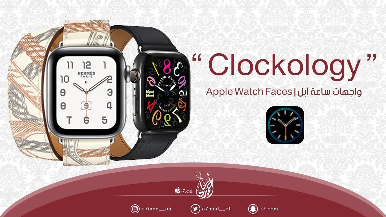 طريقة تركيب واجهات ساعة آبل Apple Watch Faces Youtube