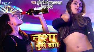 #VIDEO - Nasha Buri Baat | Sudesh Tiwari, Neelam Chaoudhry | Latest Hindi Rap Song 2020 New