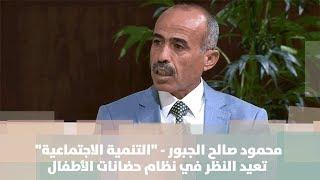 """محمود صالح الجبور - """"التنمية الاجتماعية"""" تعيد النظر في نظام حضانات الأطفال ... المبررات والتطلعات"""