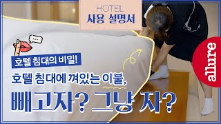 호텔 이용법 #02 | 호텔 침대에 껴 있는 이불, 빼…