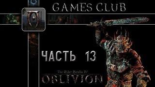 Прохождение игры The Elder Scrolls IV Oblivion часть 13