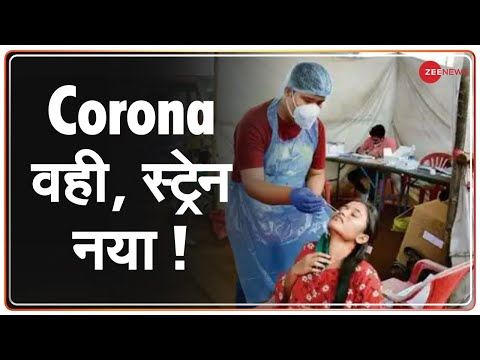 Badi Bahas Live: Corona वही, स्ट्रेन नया ! Covid new strain | Lockdown | Latest Hindi News