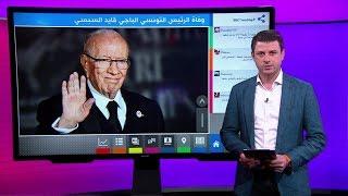 وفاة الرئيس التونسي #الباجي_قايد_السبسي عن عمر ناهز 93 عاما