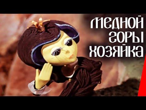 Медной горы хозяйка (1975) мультфильм