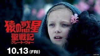 映画『猿の惑星:聖戦記(グレート・ウォー)』TVCM(ノバ編 15秒) thumbnail