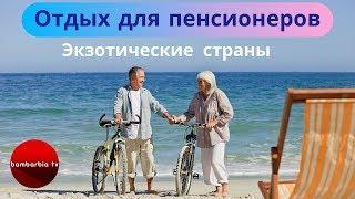 Отдых для пенсионеров: экзотические страны