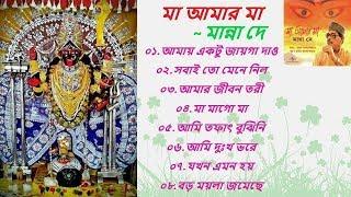 shyamasangeet-maa-amar-maa--e0-a6-ae-e0-a6-be--e0-a6-86-e0-a6-ae-e0-a6-be-e0-a6-b0--e0-a6-ae-e0-a6-be-manna-dey-bengali-devotional-songs-kalipuja-special